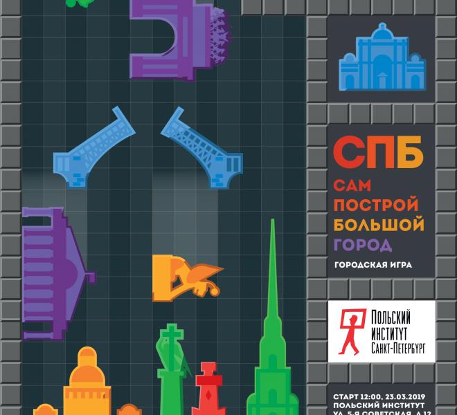 Sam_postroi_bolshoi_gorod_plakat