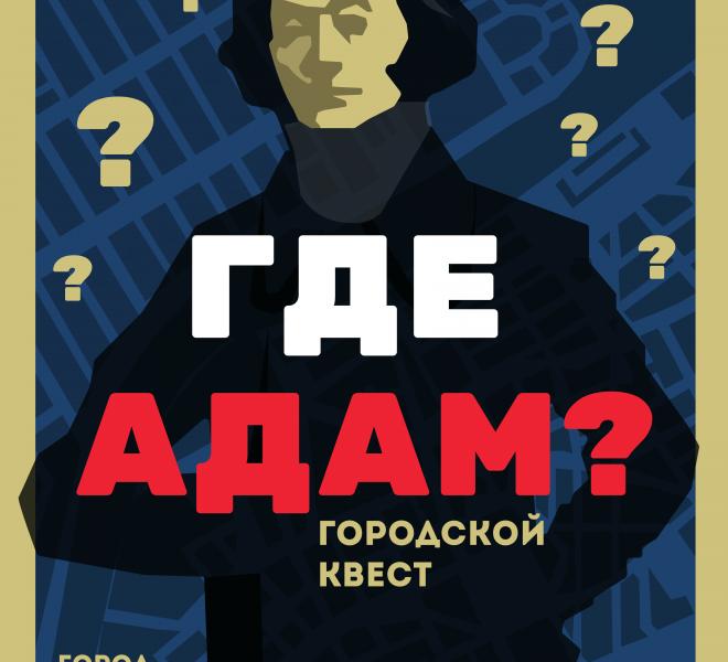 plakat_Gdzie_jest_adam_v5